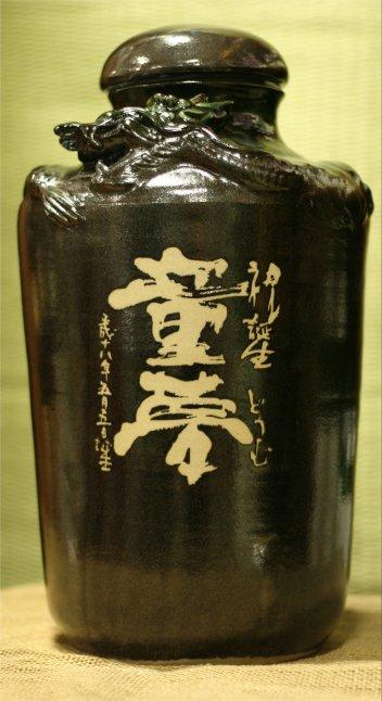 名入れ甕壷 芋焼酎熟成貯蔵 薩摩の夢 龍首付・5升:お酒の贈りもの館