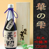 名入れ純米吟醸酒 華の雫720ml【桐箱入り】【送料無料】