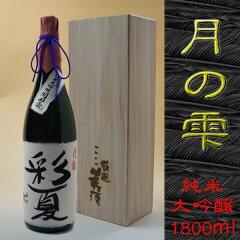 オリジナルラベル【名入れ純米大吟醸】毛筆手書きでお作りします!還暦祝い、退職祝い、引き出...