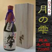【名入れ酒】【純米大吟醸】月の雫720ml【桐箱入り】【送料無料】