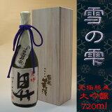 【名入れ 日本酒】【純米大吟醸酒】 雪の雫720ml 【桐箱入り】【楽ギフ包裝】【楽ギフのし宛書】【楽ギフ名入れ】