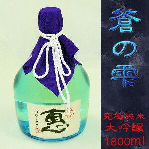 オリジナルラベル【送料無料】名入れ酒!【書家による毛筆手書き】蒼く澄んだ美しい瓶のお酒。...