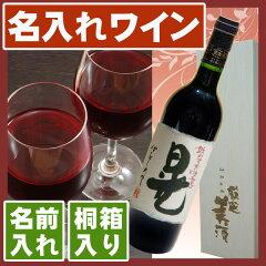 オリジナルラベルワイン/名入れで世界にひとつの誕生祝い/出産祝い/引き出物に最適【名入れ/オ...