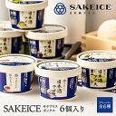 【送料無料】日本酒アイス SAKEICE アイスクリーム 敬老の日 ギフト 詰め合わせ 6個セット 贈り物 2021 お返し お祝い 内祝い お取り寄せ 日本酒 アイス スイーツ 冷凍 酒アイス サケアイス ジェラート・・・