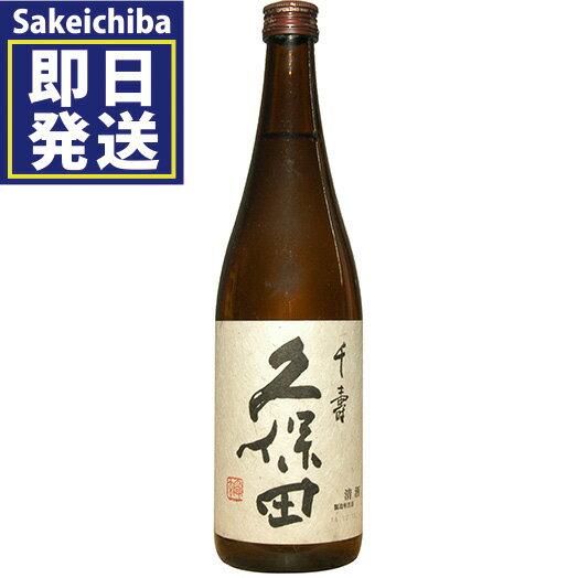 清酒 久保田 千寿 720ml 特別本醸造