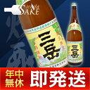 レビューを書いて焼酎専用カップをGet![鹿児島県]三岳酒造 いも焼酎。「屋久島」で造られたま...