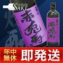 いも焼酎 紫の赤兎馬 720ml 芋焼酎 25度