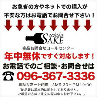 佐藤黒麹1800ml芋焼酎