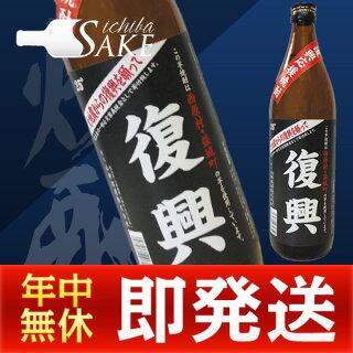 熊本地震の復興支援芋焼酎