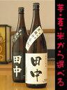 【名入れ 焼酎】オリジナル焼酎 1800ml(芋・麦・米)