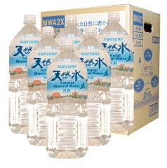 サントリー天然水2L 6本セット
