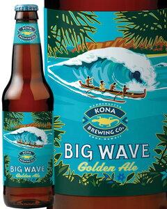コナビール ビッグウェーブ ゴールデンエールKona Big Wave golden Ale355ml ビール ハワ...