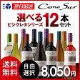 【あす楽】【送料無料】【選べる】コノスル ビシクレタ(ヴァラエタル)12本 ワインセット チリ 750ml