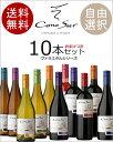 【送料無料】【10本セット】【選べる】【ワインセット】ワイン セット コノスル ヴァラエタル...