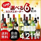 【送料無料】【選べる】 カスタムオーダー6本セット ワインセット デイリーワイン おすすめ