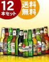 ビール/セット/ギフト/ビールギフト/セット/詰め合わせ/輸入ビール/地ビール/飲み比べ/金賞ビー...