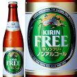 KIRIN FREE 334ml 瓶 楽天最安値に挑戦中! ノンアルコールビール