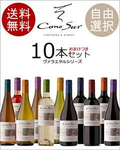ビール・洋酒/ワイン/ワインセット/10本セット【送料無料】【10本セット】【選べる】【ワインセ...