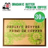 【ネコポス限定送料無料】オーガニック バター プレミアムコーヒー 30包入り バターコーヒー 防弾コーヒー【K】