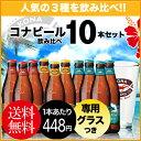 【送料無料】コナビール 飲み比べ 10本セット グラス付き ハワイ お土産(おみやげ) [N]
