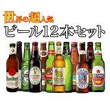 【当店おすすめ】【送料無料】 世界のビールを飲み比べ!世界の超人気ビール 12本セット 輸入ビール 海外のビール 贈答用 ギフト プレゼント 父の日 お中元 お歳暮 WORLD BEER SET 12