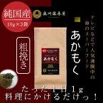 海のスーパーフード あかもく 粉末 秋田県産 乾燥アカモク ギバサ 30g