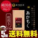 【送料無料】海のスーパーフード あかもく 粉末 秋田県産 乾燥アカモク ギバサ 30g × 5個