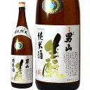 男山 酒 人気