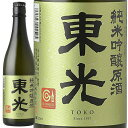 東光 純米吟醸原酒 720ml 山形県