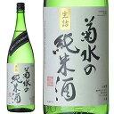菊水酒造 菊水の純米酒(きくすい の じゅんまいしゅ) 越後純米 1800ml 純米酒 新潟県