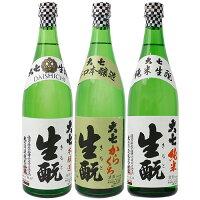 【送料無料】福島県の看板酒大七飲み比べ3本セット720ml※但し九州は500円、沖縄は800円送料がかかります。