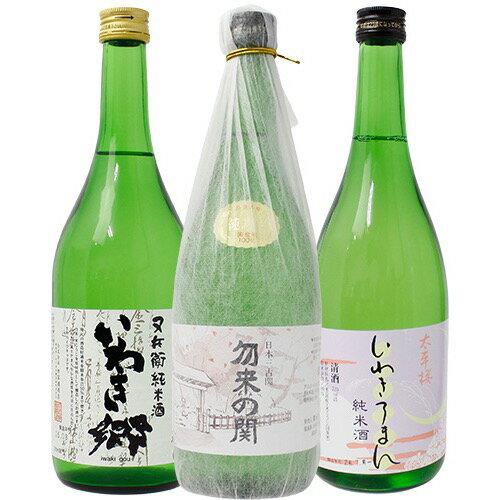 【送料無料】 福島県いわき市の純米酒 3本セット 720ml