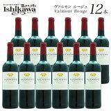ヴァルモン ルージュ 750ml フランス 赤ワイン 12本 まとめ買い 【送料無料】 [N]