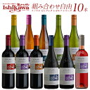 組み合わせ自由 コノスル ビシクレタ レゼルバ (ヴァラエタル) 10本 ワインセット チリ 750 ...