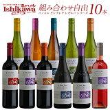 コノスル ヴァラエタル チリ 750ml 10本 ワインセット 【送料無料】【選べる】 [N]