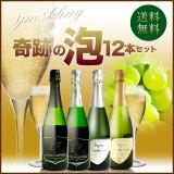 【送料無料】選べる 奇跡の泡12本セット スパークリングワイン 4種12本 [N]