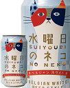 【ビール】【国産】 水曜日のネコ 350ml