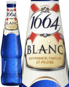 【ビール】 クローネンブルグ ブラン 1664 330ml フランス