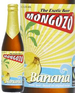 【ビール】【輸入】 モンゴゾ バナナ 330ml 発泡酒(麦芽67%以上) ベルギー