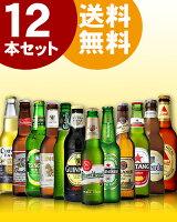 【送料無料】世界の超人気ビール12本セット※但し九州は500円、沖縄は800円送料がかかります。