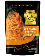【食品】 ハインツ 大人むけのパスタソース 紅ずわい蟹のトマトクリーム(スープ仕立て) 1...