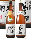 【送料無料】 又兵衛お買い得 2本セット (又兵衛 純米酒/又兵衛 上撰) 1800ml