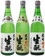 【送料無料】 福島県の看板酒 大七飲み比べ 3本セット 720ml ※但し九州は500円、沖縄は800円送料がかかります。