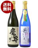 【送料無料】 モンドセレクション受賞焼酎 2本セット 720ml ※但し九州は500円、沖縄は800円送料がかかります。
