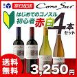 【あす楽】【送料無料】 コノスル ビシクレタ(ヴァラエタル) 初心者 赤&白ワイン 4本セット