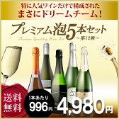 【送料無料】 第12弾 プレミアム泡 5本セット スパークリングワイン