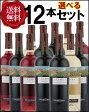 【送料無料】【選べる】 CUMA クマ オーガニック ワイン 12本セット ※但し九州は500円、沖縄は800円送料がかかります。