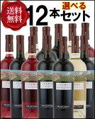 CUMA クマ オーガニックワイン 12本セット アルゼンチン 【あす楽】【送料無料】【選べる】