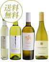 【ワイン】【4本セット】【白】【送料無料】 白ワイン フルコースセット ※但し、九州は500円、沖縄は800円送料がかかります。 - 酒のいしかわ