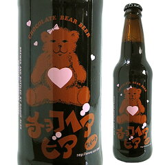 ビール・洋酒>ビール・地ビール>輸入ビール>アメリカチョコベアビア・スイート [355ml][チョコ...